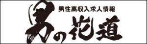 千葉男性高収入求人サイト「男の花道」