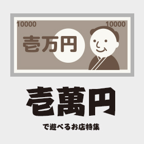 壱萬円で遊べるお店特集