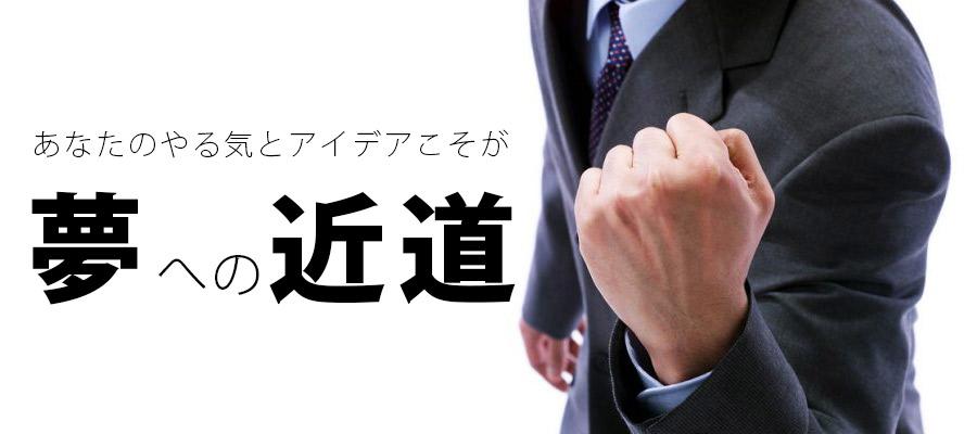 店舗営業・企画・クライアント営業
