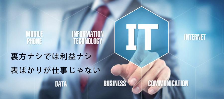 WEBサイトの管理運営補助・営業補佐・社内事務