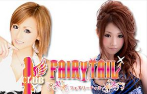 千葉 CLUB FAIRYTAIL
