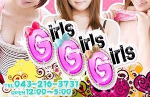 GIRLS GIRLS GIRLS(千葉デリヘル)