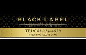blacklabel