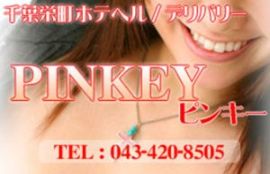 千葉栄町ホテルヘルス【ピンキー】