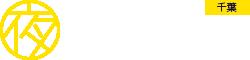 千葉夜遊び通信社ロゴ