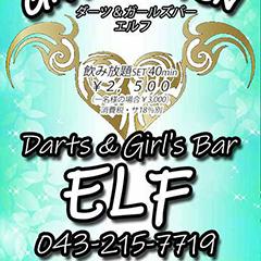 Boy & Girls Bar ELF エルフ