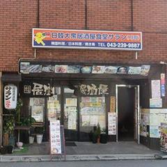 日韓大衆居酒屋食堂 サラン